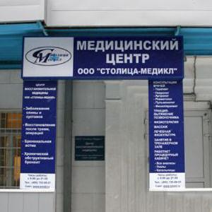 Медицинские центры Темпов