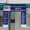 Медицинские центры в Темпах